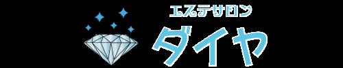 エステサロンダイヤ・ロゴ